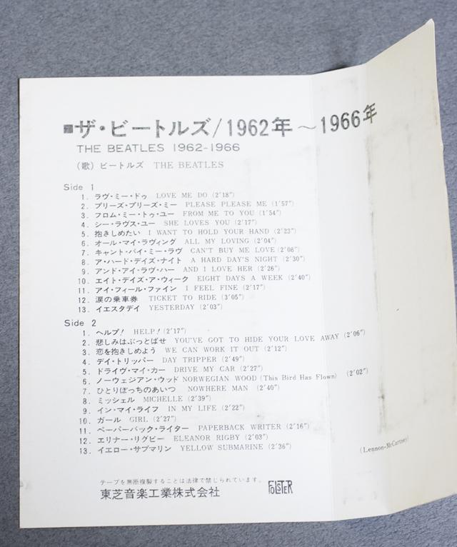 BEATLES:ビートルズのカセットテープ3本セット-06