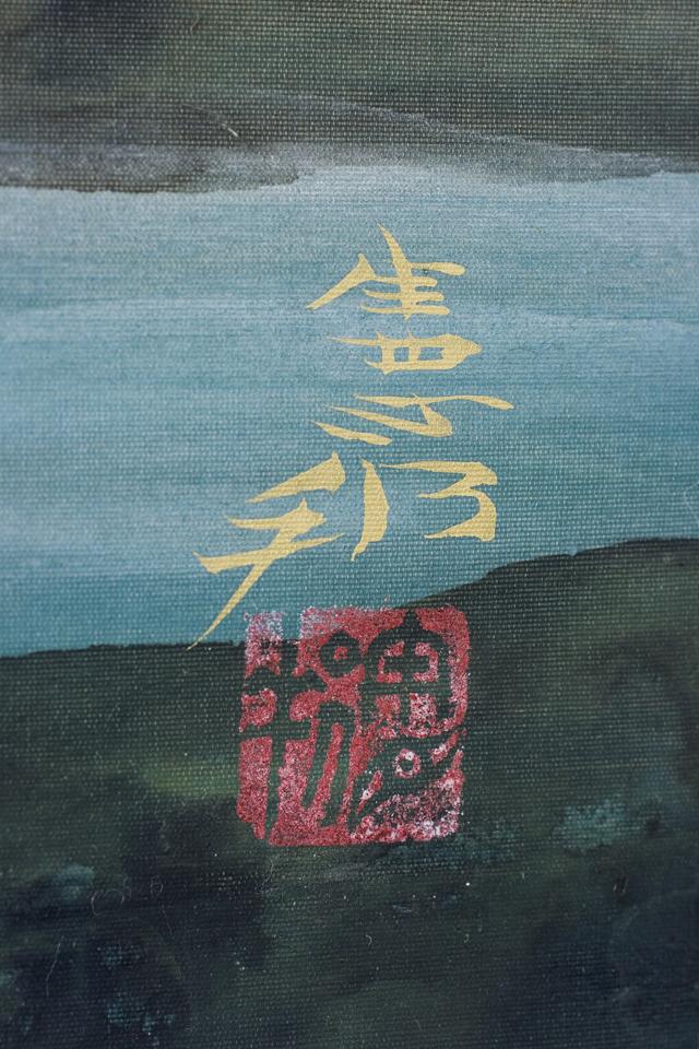 日本画家「川村憲邦:かわむらけんぽう」旭日双鶴-03