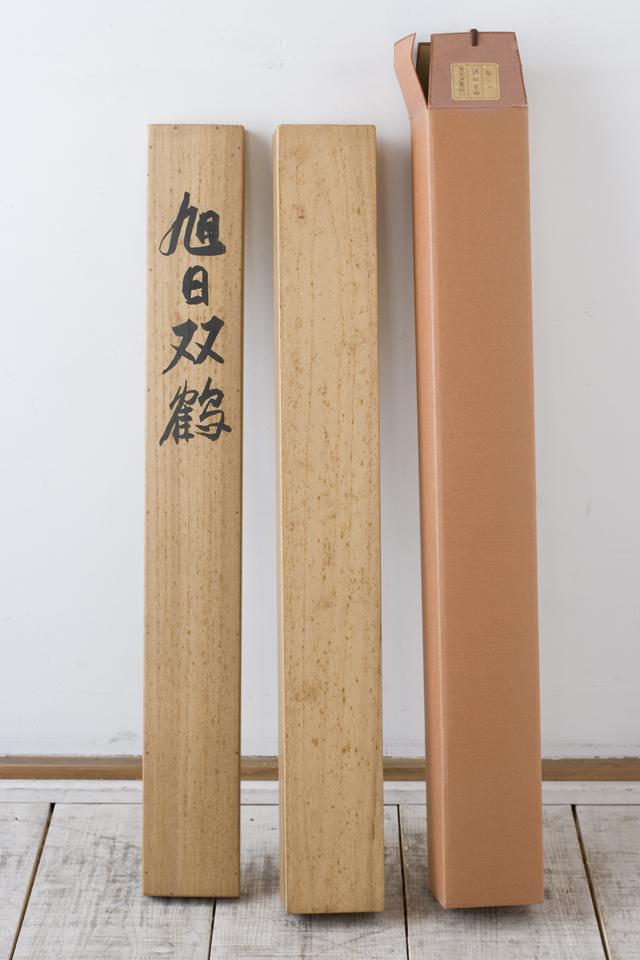 日本画家「川村憲邦:かわむらけんぽう」旭日双鶴-12