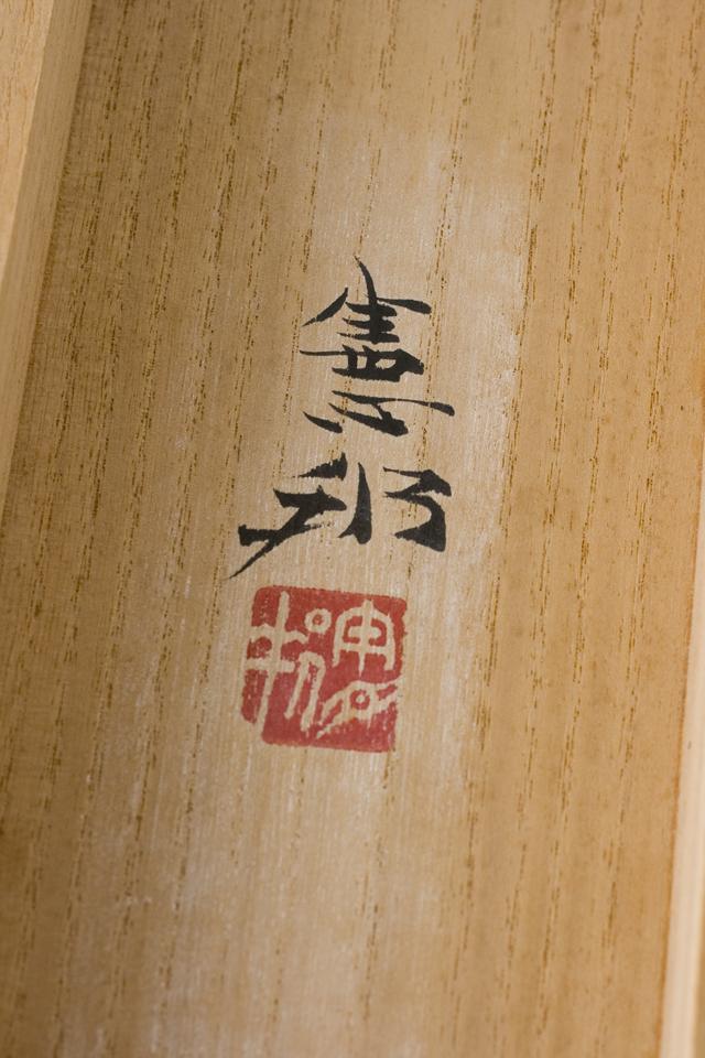日本画家「川村憲邦:かわむらけんぽう」旭日双鶴-15