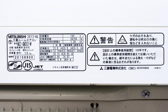 MITSUBISHI:三菱電機のルームエアコン:霧ヶ峰「MSZ-GM282-W」-12