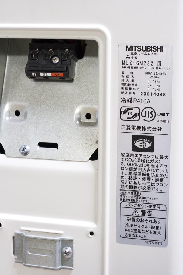MITSUBISHI:三菱電機のルームエアコン:霧ヶ峰「MSZ-GM282-W」-20