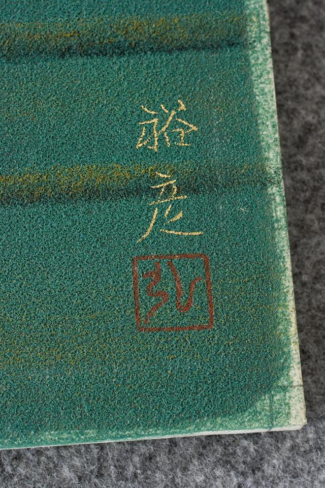 日本画家「宇田裕彦:うだひろひこ」の里山風景画「洛北の里」-04