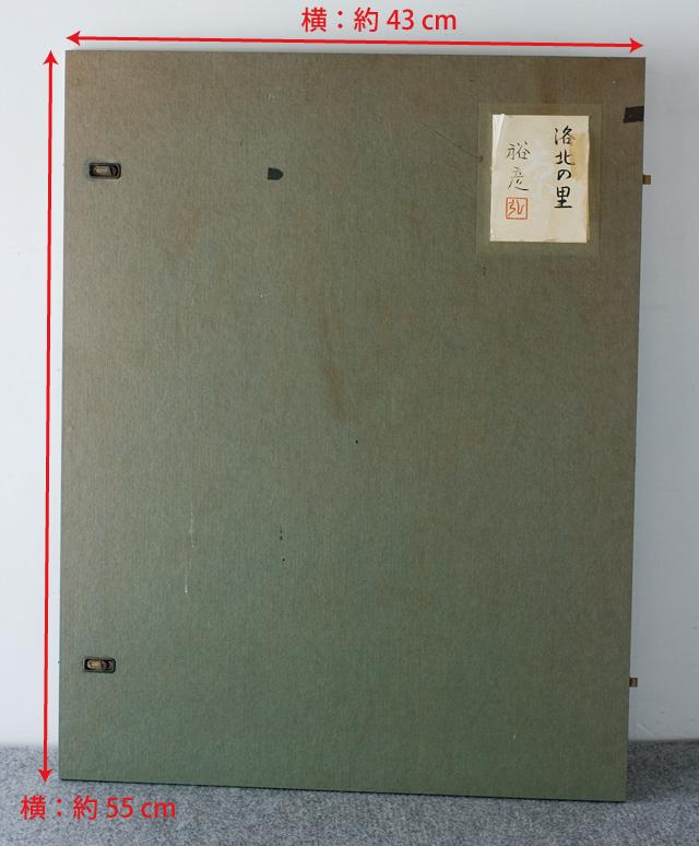 日本画家「宇田裕彦:うだひろひこ」の里山風景画「洛北の里」-10a
