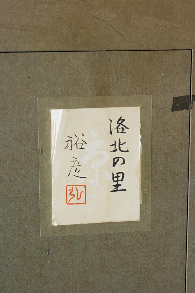日本画家「宇田裕彦:うだひろひこ」の里山風景画「洛北の里」-11