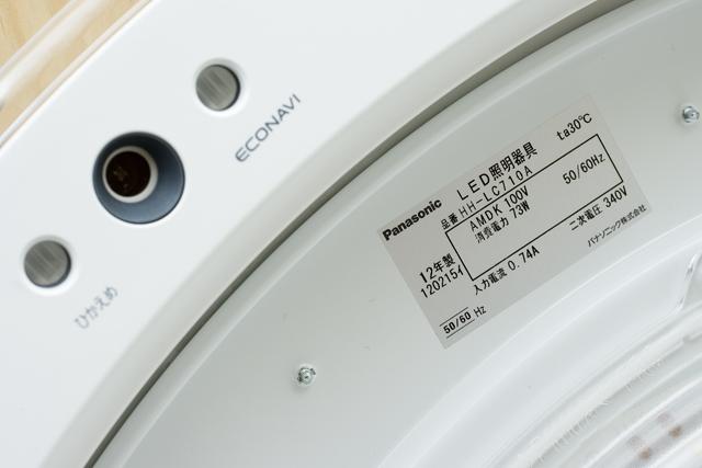 Panasonic:パナソニックのLEDシーリングライト「HH-LC710A」-03