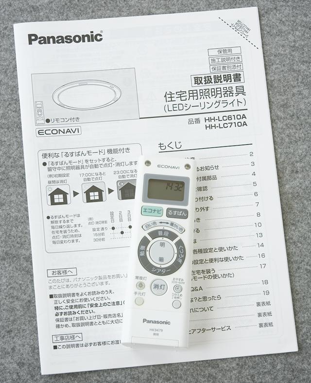 Panasonic:パナソニックのLEDシーリングライト「HH-LC710A」-12
