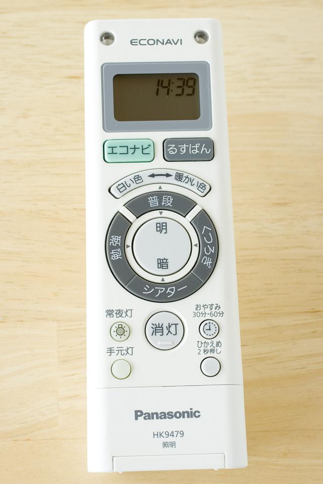 Panasonic:パナソニックのLEDシーリングライト「HH-LC710A」-13