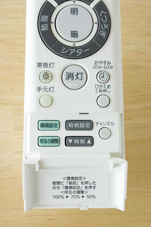 Panasonic:パナソニックのLEDシーリングライト「HH-LC710A」-14