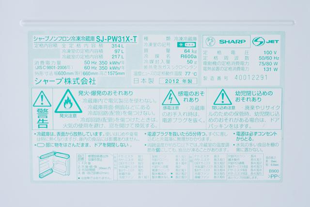 SHARP:シャープのプラズマクラスター3ドア冷蔵庫「SJ-PW31X-T」-09