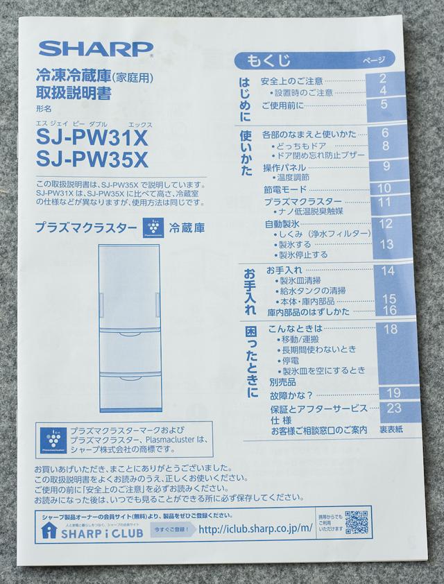 SHARP:シャープのプラズマクラスター3ドア冷蔵庫「SJ-PW31X-T」-20