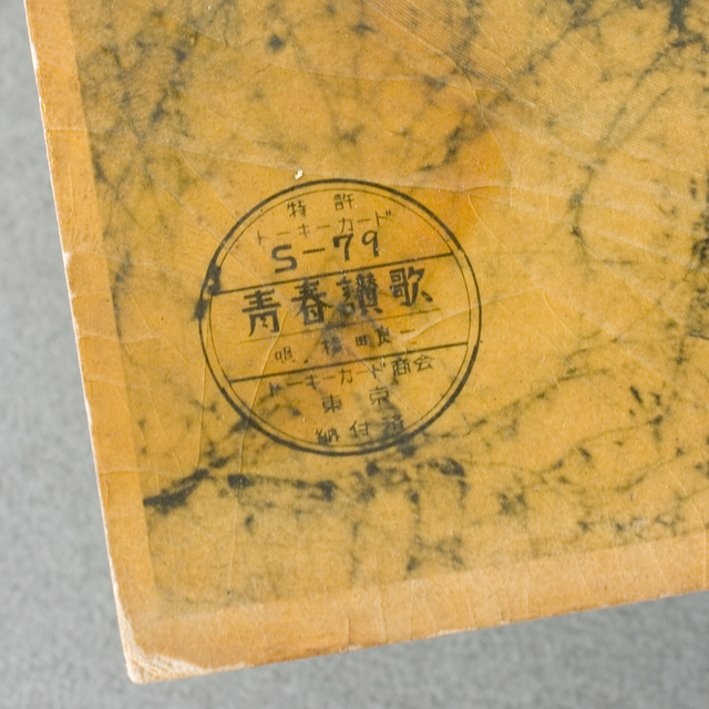 古いトーキーカード4枚セット「上原謙」-05