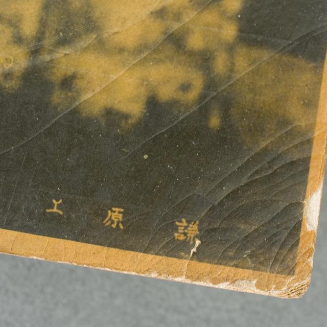 古いトーキーカード4枚セット「上原謙」-06