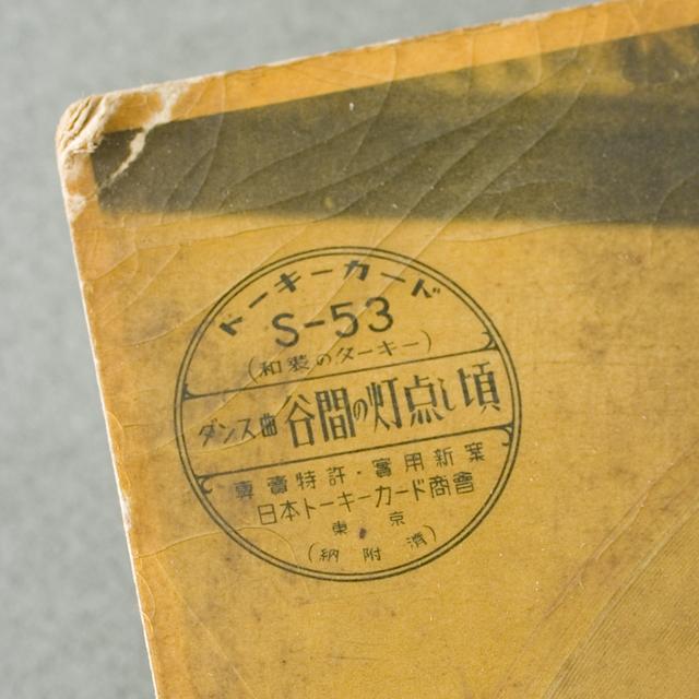 古いトーキーカード4枚セット「上原謙」-09