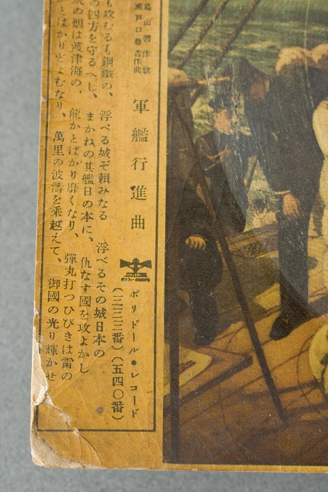 古いトーキーカード4枚セット「上原謙」-16