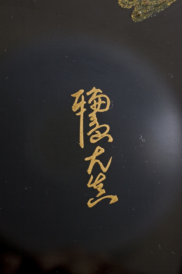 伝統工芸品「輪島塗蒔絵座卓」-08