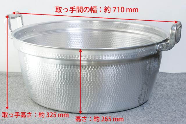 業務用アルミ製段付両手鍋60cm-01a