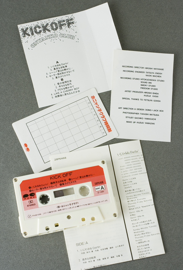 おニャン子クラブのカセットテープ-07