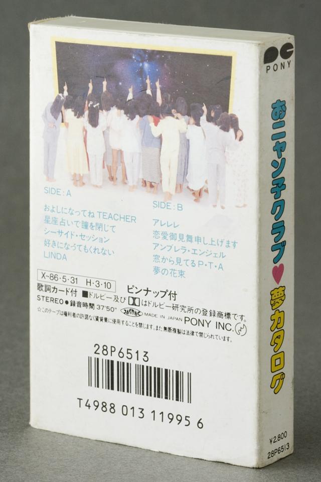 おニャン子クラブのカセットテープ-09