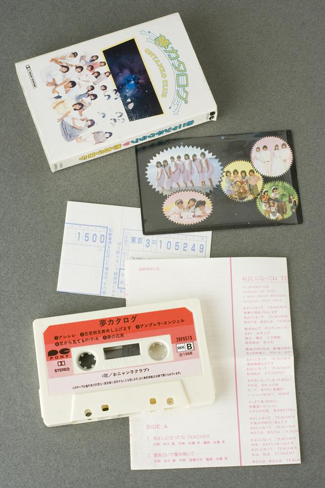 おニャン子クラブのカセットテープ-13
