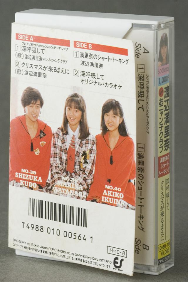 おニャン子クラブのカセットテープ-15