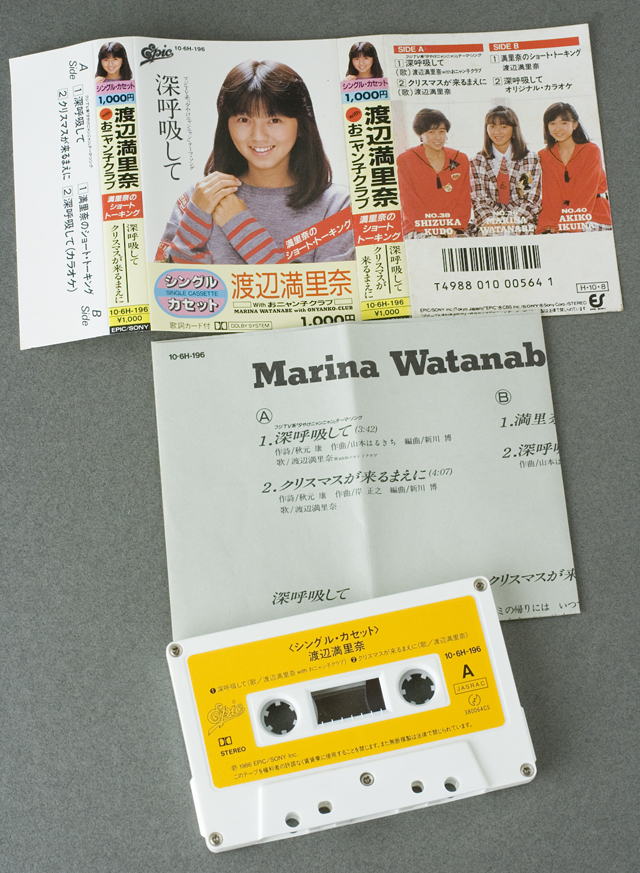 おニャン子クラブのカセットテープ-18