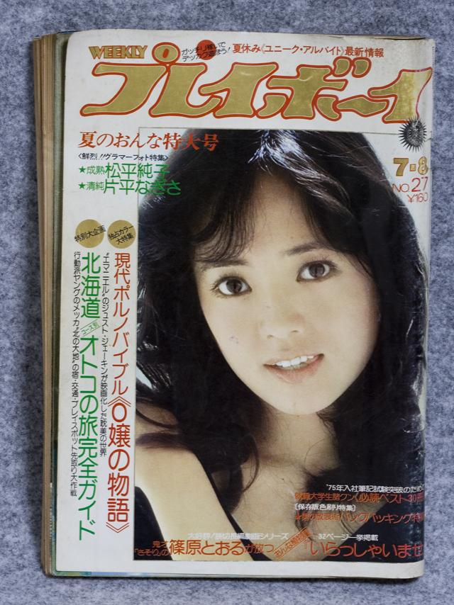 昭和の「週刊プレイボーイ」-04