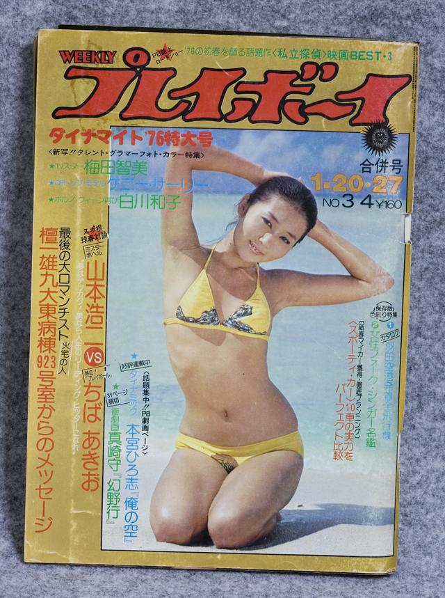昭和の「週刊プレイボーイ」-05