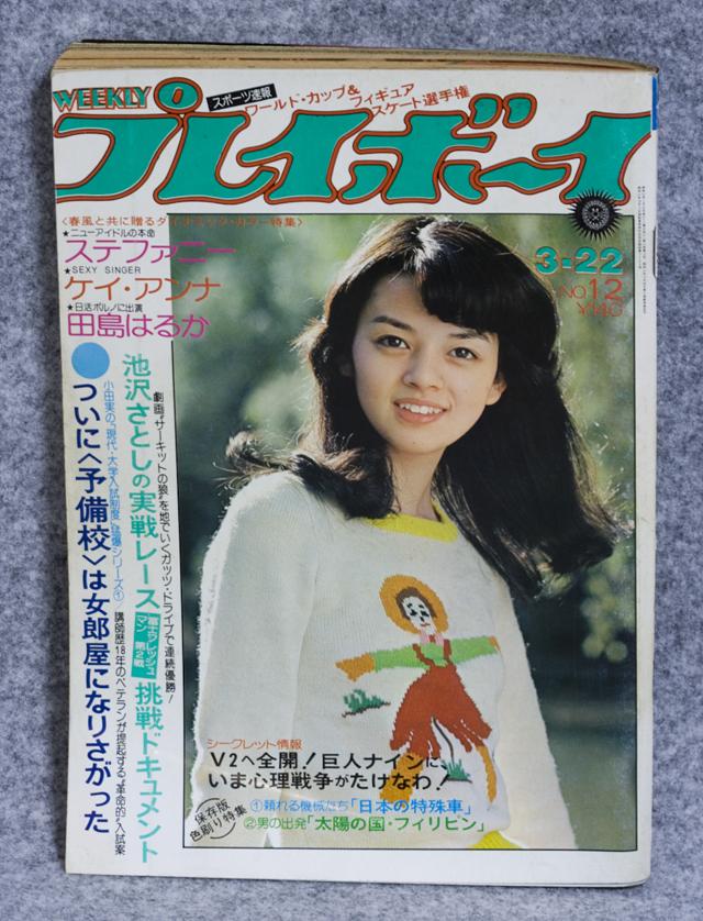 昭和の「週刊プレイボーイ」-06
