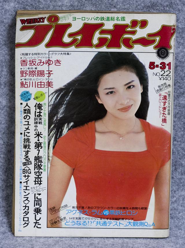 昭和の「週刊プレイボーイ」-07