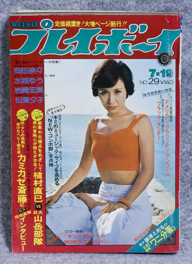 昭和の「週刊プレイボーイ」-09