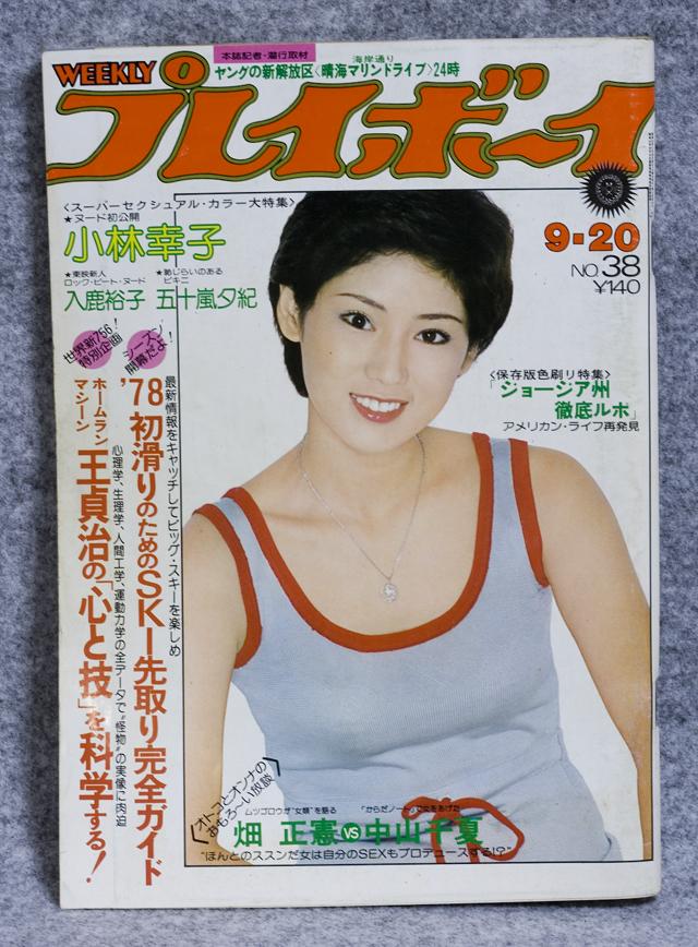 昭和の「週刊プレイボーイ」-11