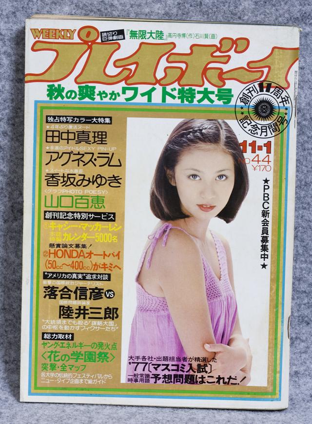 昭和の「週刊プレイボーイ」-13