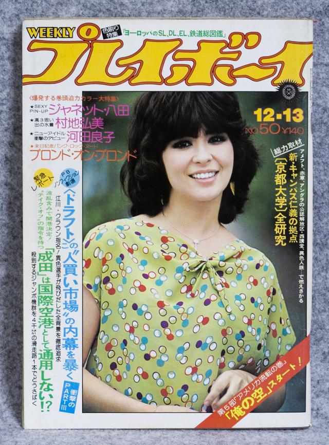 昭和の「週刊プレイボーイ」-15