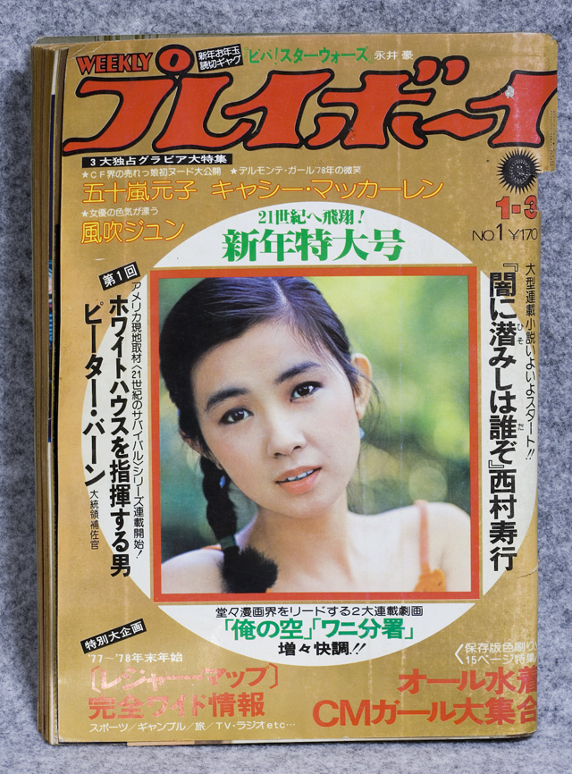 昭和の「週刊プレイボーイ」-16