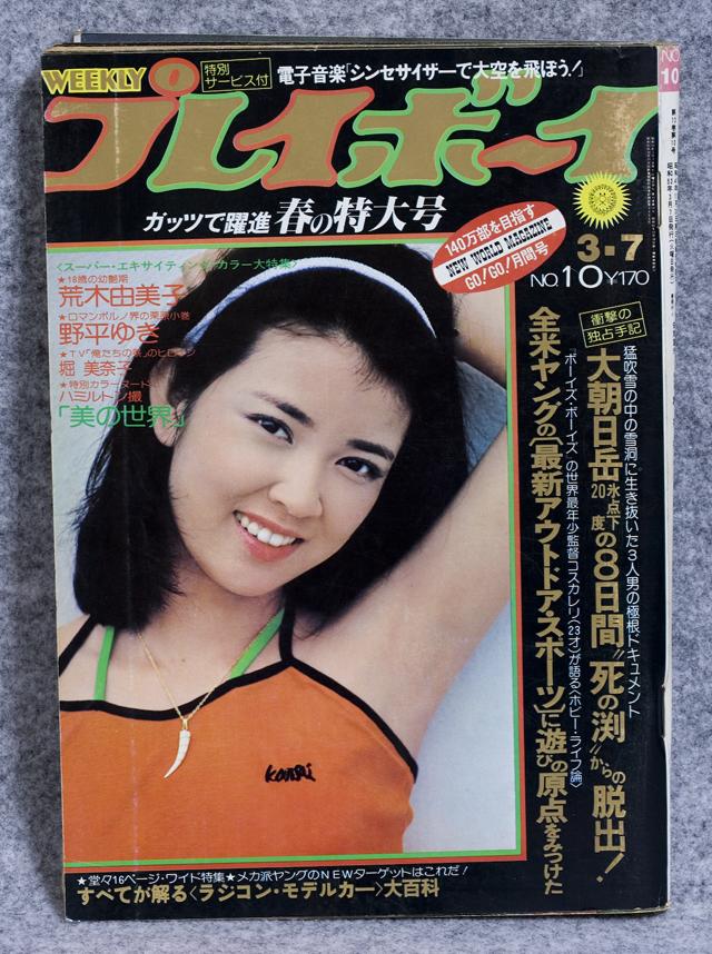 昭和の「週刊プレイボーイ」-17