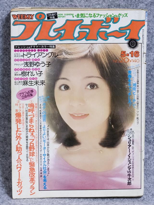 昭和の「週刊プレイボーイ」-20