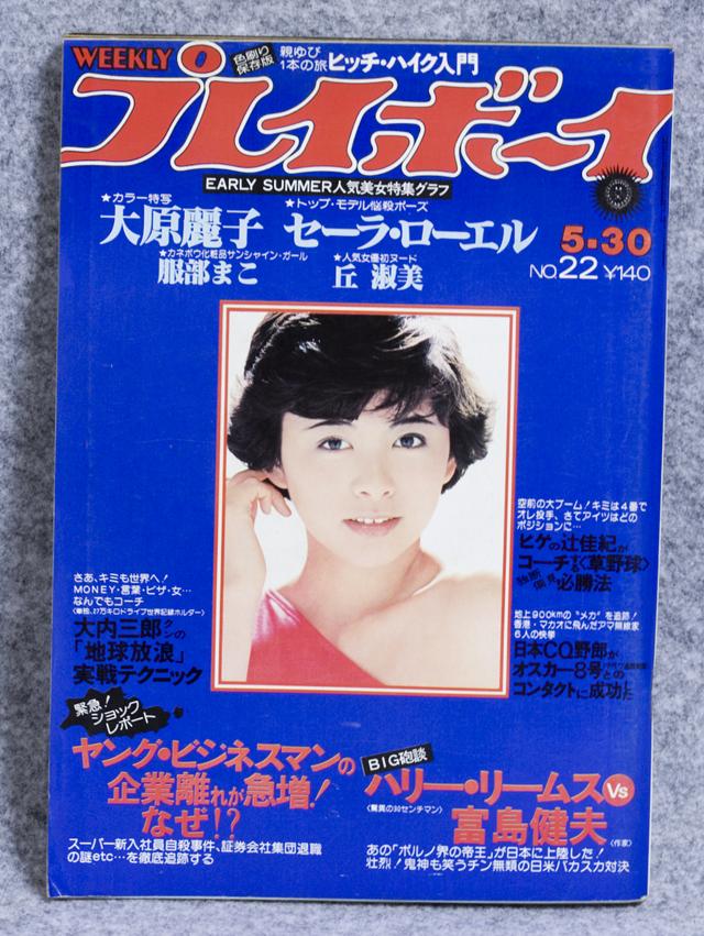 昭和の「週刊プレイボーイ」-21