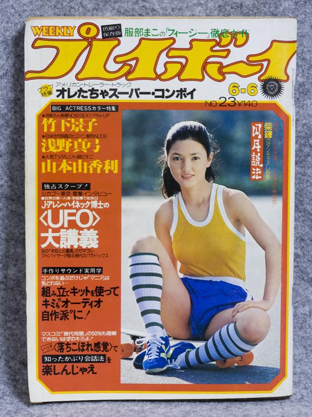 昭和の「週刊プレイボーイ」-22