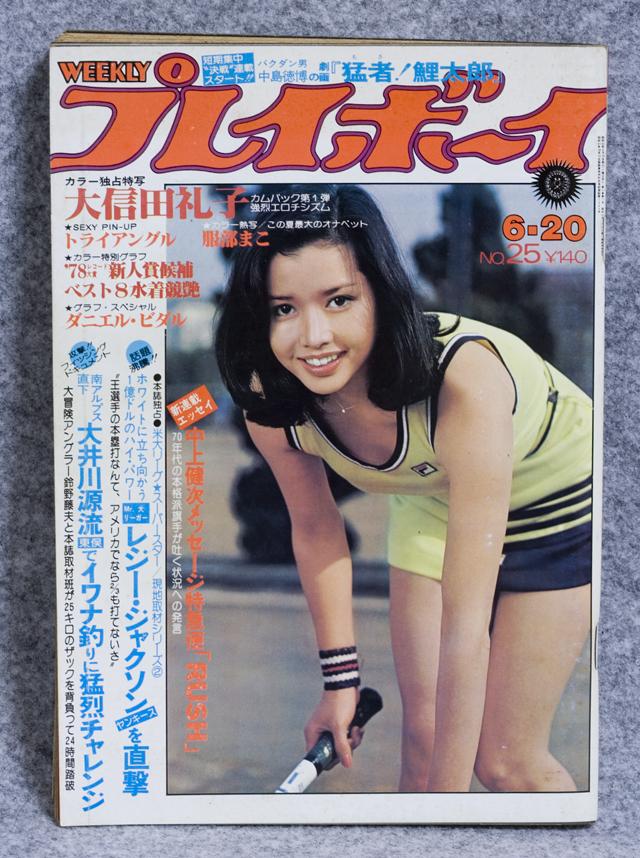 昭和の「週刊プレイボーイ」-23