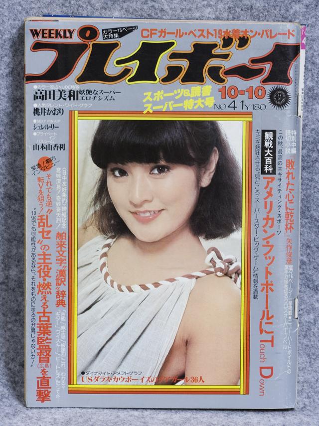 昭和の「週刊プレイボーイ」-25