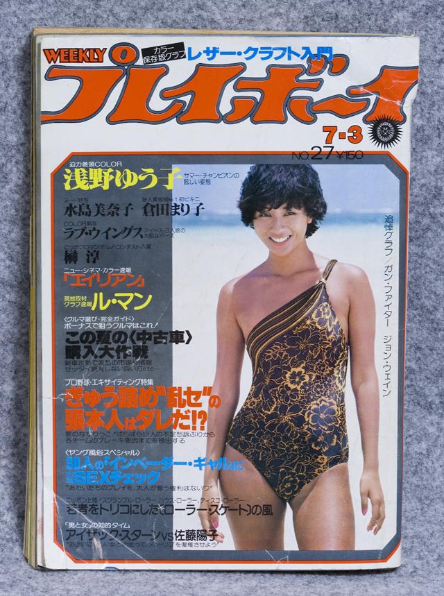 昭和の「週刊プレイボーイ」-27