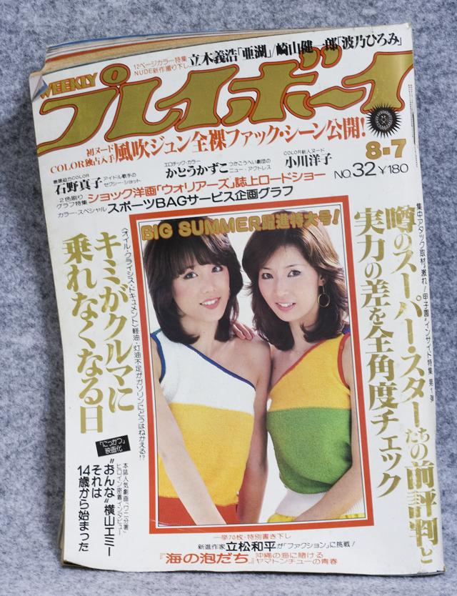 昭和の「週刊プレイボーイ」-28
