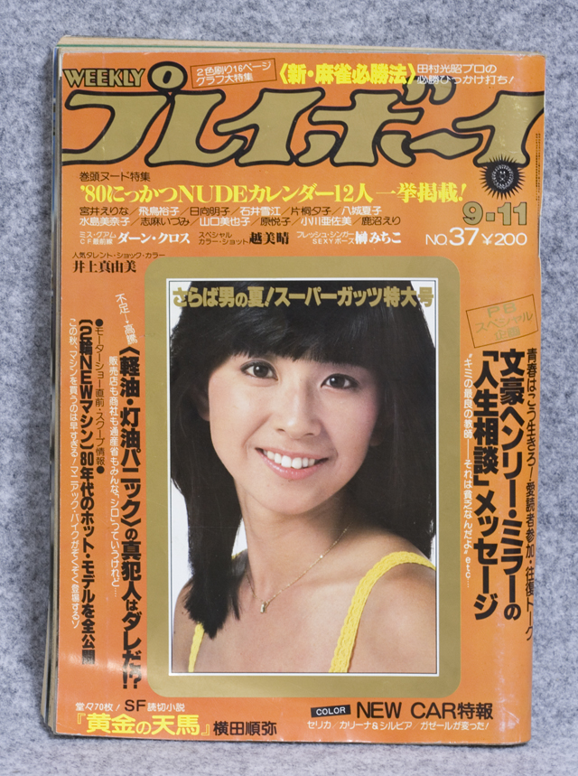 昭和の「週刊プレイボーイ」-29