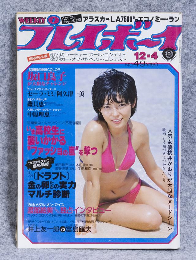 昭和の「週刊プレイボーイ」-30