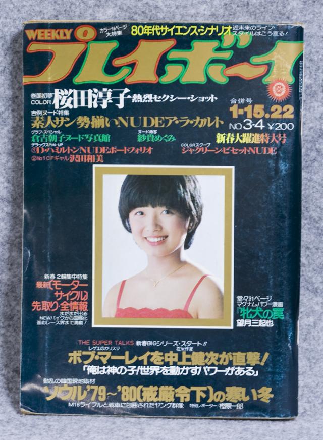 昭和の「週刊プレイボーイ」-31