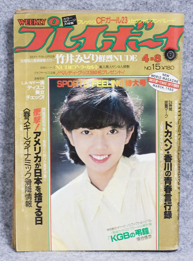 昭和の「週刊プレイボーイ」-32