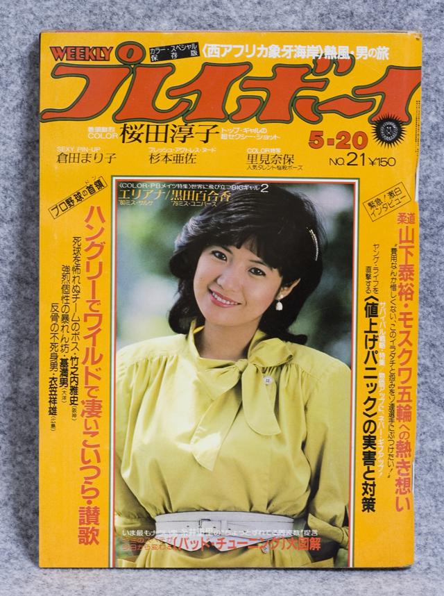 昭和の「週刊プレイボーイ」-33