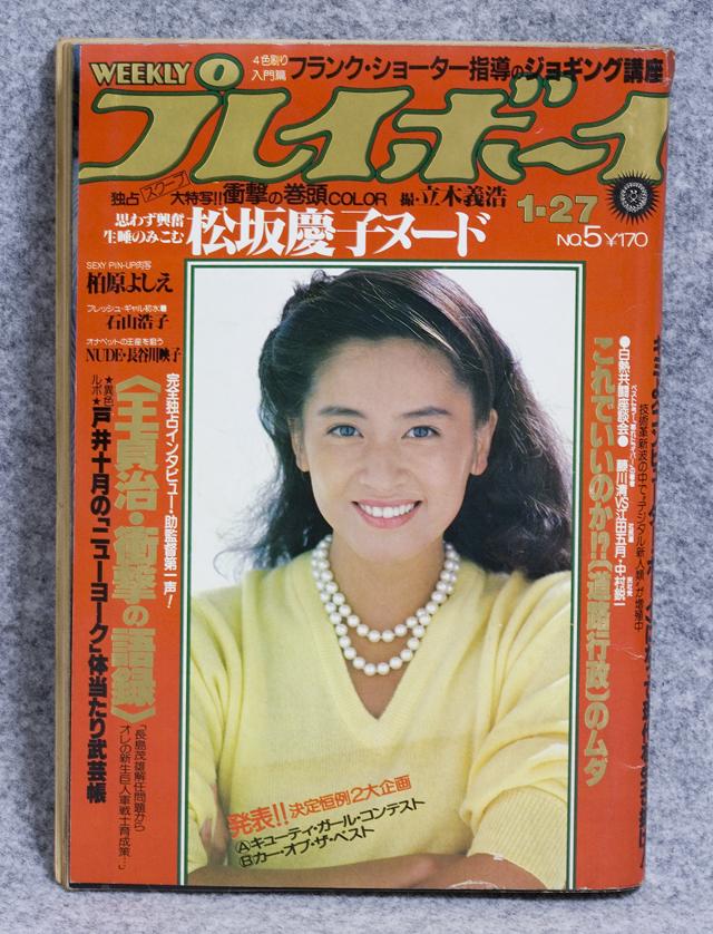 昭和の「週刊プレイボーイ」-36