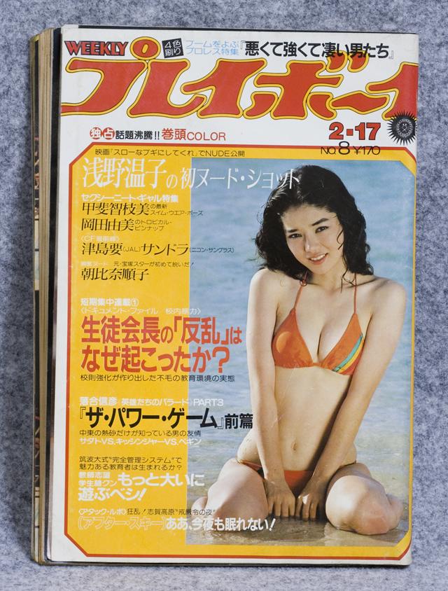昭和の「週刊プレイボーイ」-37